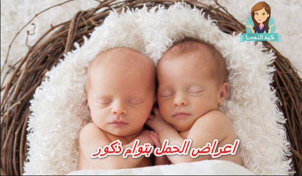 Photo of اعراض الحمل بتوام ذكور فى الشهر الثانى
