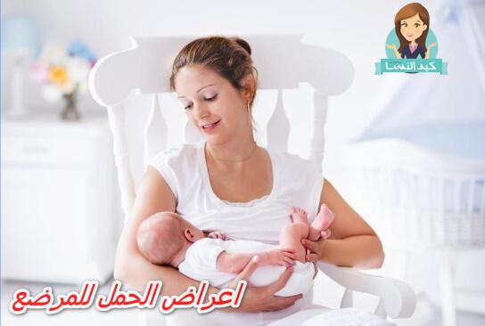 Photo of اعراض الحمل للمرضع بدون دوره وأثناء الرضاعة