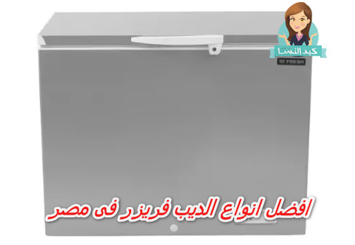 Photo of انواع الديب فريزر فى مصر 2019 واشكاله