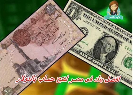 Photo of افضل بنك فى مصر لفتح حساب بالدولار 2019