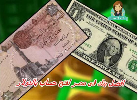 افضل بنك فى مصر لفتح حساب بالدولار 2019 مجلة كيد النسا