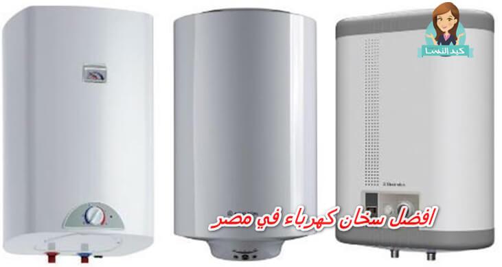 افضل سخان كهرباء في مصر