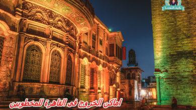 Photo of افضل اماكن الخروج فى القاهرة للمخطوبين 2019
