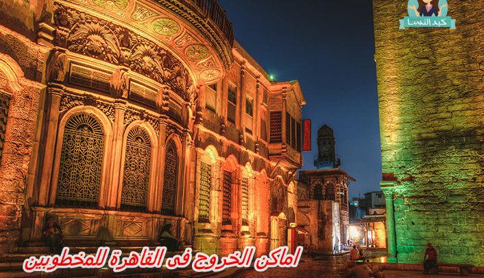 اماكن الخروج فى القاهرة للمخطوبين 2019
