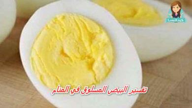 Photo of تفسير البيض المسلوق في المنام لابن سيرين والامام الصادق
