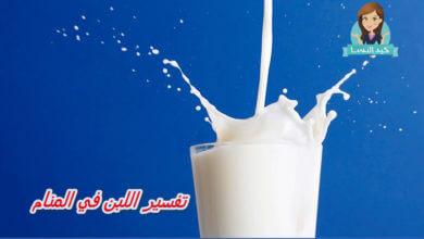 Photo of تفسير اللبن في المنام للامام الصادق