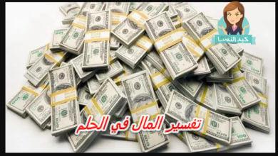 Photo of تفسير المال في الحلم للامام الصادق للعزباء والمتزوجة والشاب