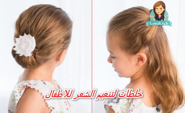 خلطات لتنعيم الشعر للاطفال