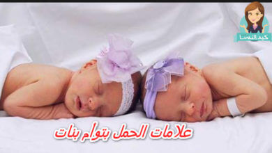 Photo of علامات الحمل بتوأم بنات