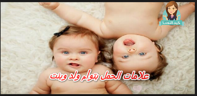 Photo of علامات الحمل بتوأم ولد وبنت الأكيدة
