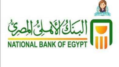 Photo of البنك الاهلى المصرى استعلام عن الرصيد NBE