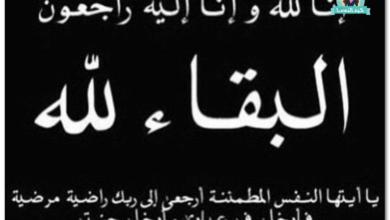 Photo of الرد على البقاء لله لو حد قالك البقاء لله ارد اقول ايه