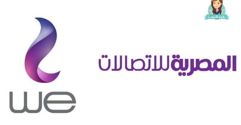 رقم خدمة عملاء المصرية للاتصالات انترنت