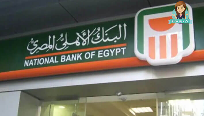 فتح حساب بالدولار فى البنك الاهلى المصرى