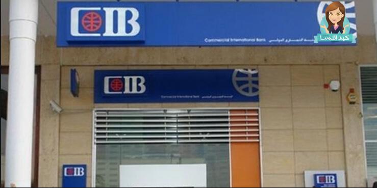 Photo of معرفة رصيدى فى بنك CIB استعلام عن الرصيد