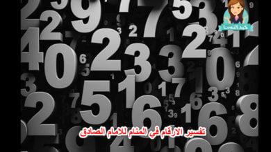 Photo of تفسير الارقام في المنام للامام الصادق