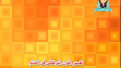 Photo of تفسير اللون البرتقالي في المنام