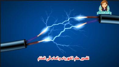 Photo of تفسير حلم الكهرباء والماء فى المنام
