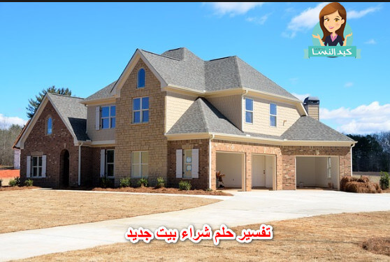 Photo of تفسير حلم شراء بيت جديد فى المنام