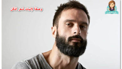 Photo of وصفة لانبات شعر الذقن
