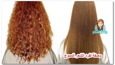 Photo of وصفة لفرد الشعر المموج