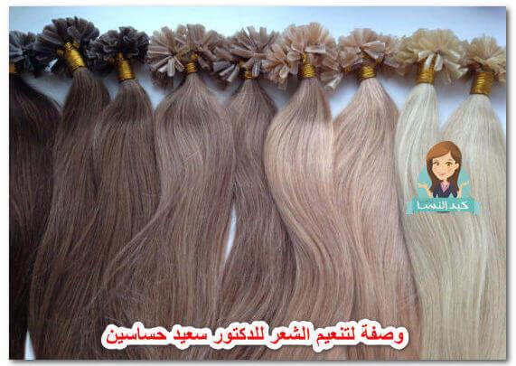 وصفة لتنعيم الشعر للدكتور سعيد حساسين