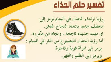 Photo of حلم الحذاء في المنام للعزباء