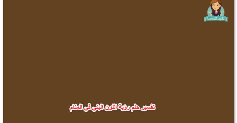 Photo of اللون البني في المنام