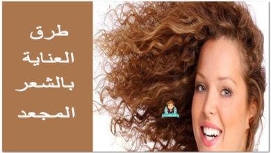 Photo of العناية بالشعر المجعد في المنزل