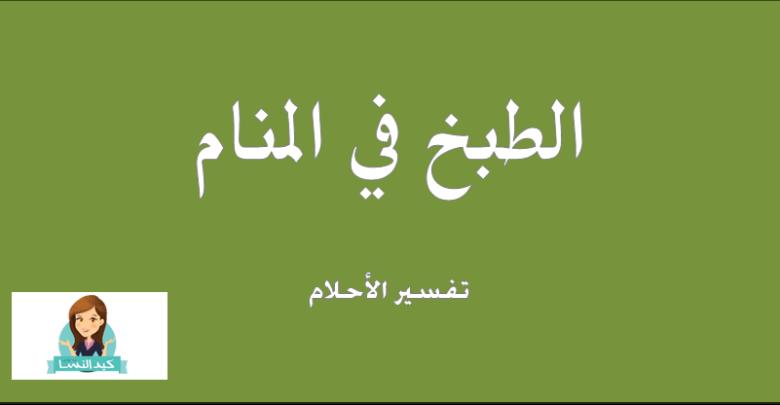 Photo of تفسير رؤية الطبخ في المنام للإمام الصادق