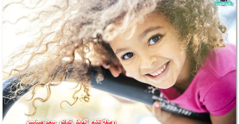Photo of وصفة للشعر الهايش للدكتور سعيد حساسين