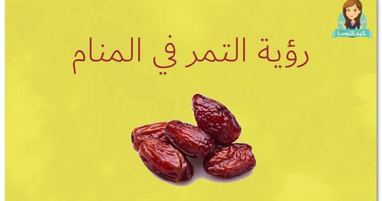 Photo of تفسير رؤية التمر في المنام عند الامام الصادق
