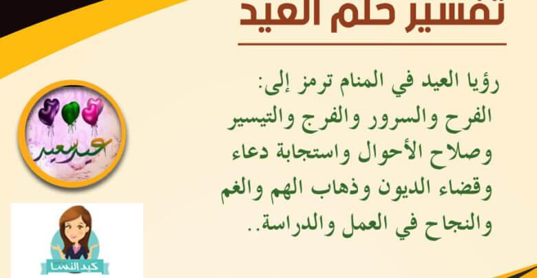 Photo of عيد الأضحى في المنام