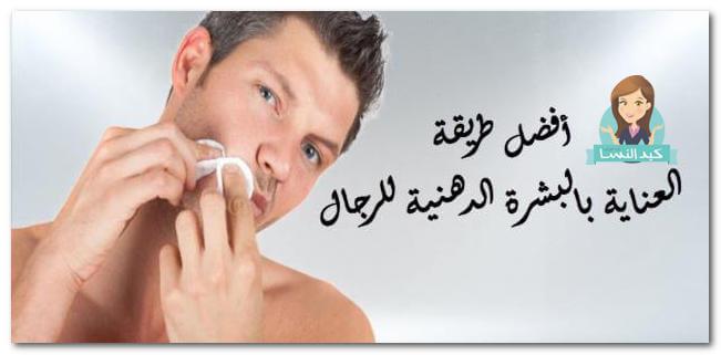 Photo of البشرة الدهنية أسبابها وطرق علاجها