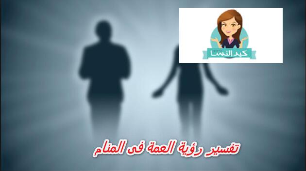 Photo of تفسير رؤية العمة في المنام