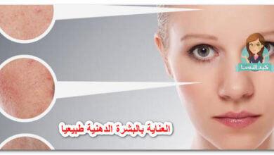 Photo of الاعتناء بالبشرة الدهنية