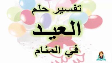 Photo of تفسير رؤية العيد في المنام