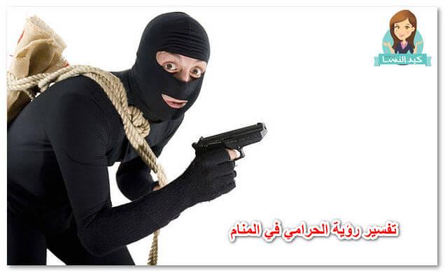 Photo of تفسير رؤية الحرامي في المنام