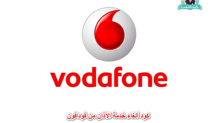 Photo of كود آلغاء خدمة الآذان من فودافون